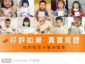 卡蘿琳暢快益生菌廣告