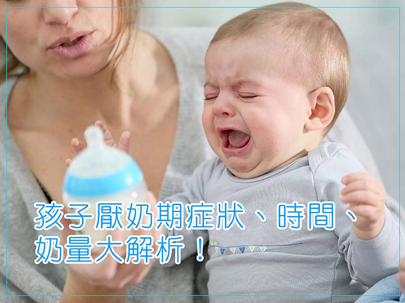 孩子厭奶期症狀、時間、奶量大解析!