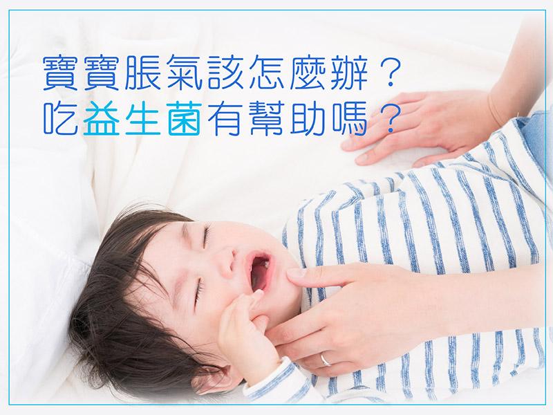寶寶脹氣該怎麼辦?吃益生菌有幫助嗎?