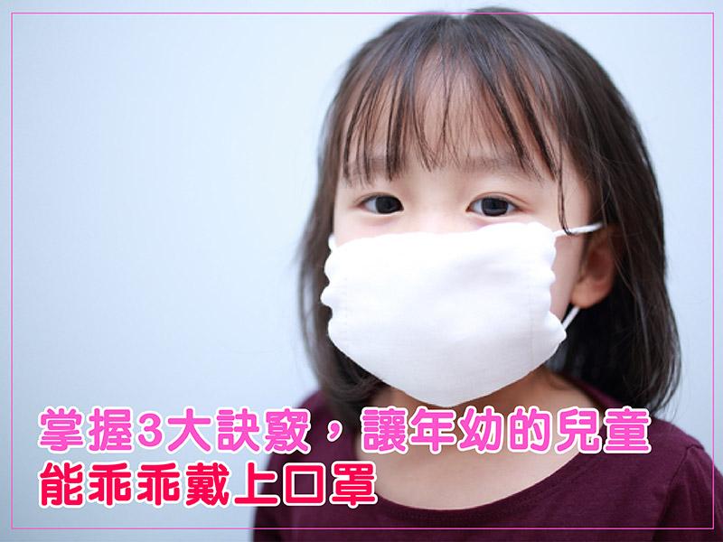 掌握3大訣竅,讓年幼的兒童能乖乖戴上口罩