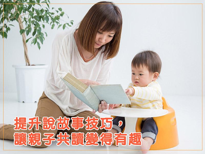 提升說故事技巧,讓親子共讀變得有趣