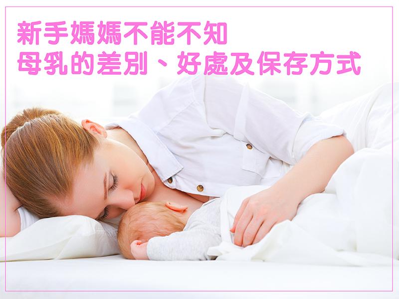 新手媽媽不能不知~母乳的差別、好處及保存方式