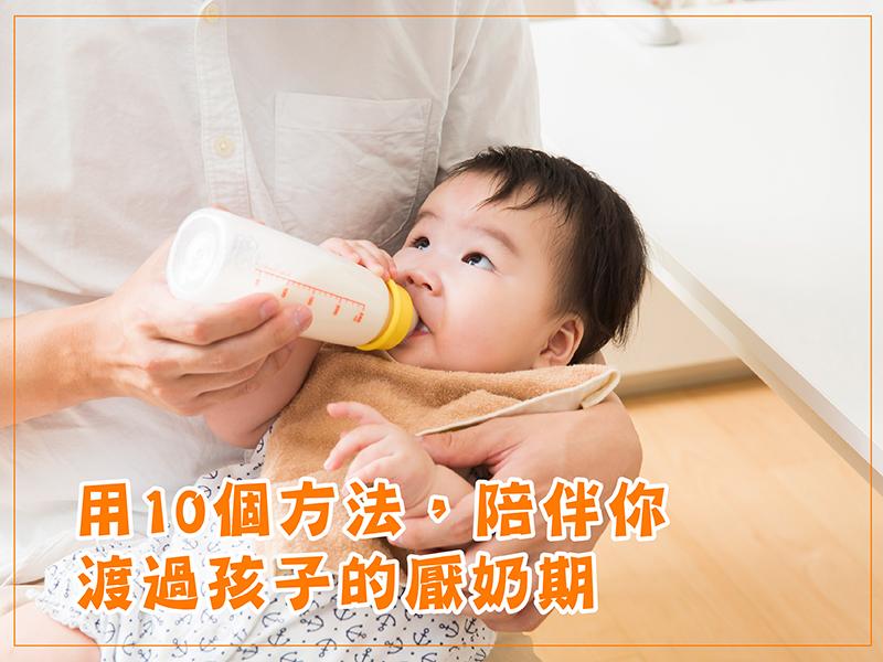 用10個方法,陪伴你渡過孩子的厭奶期