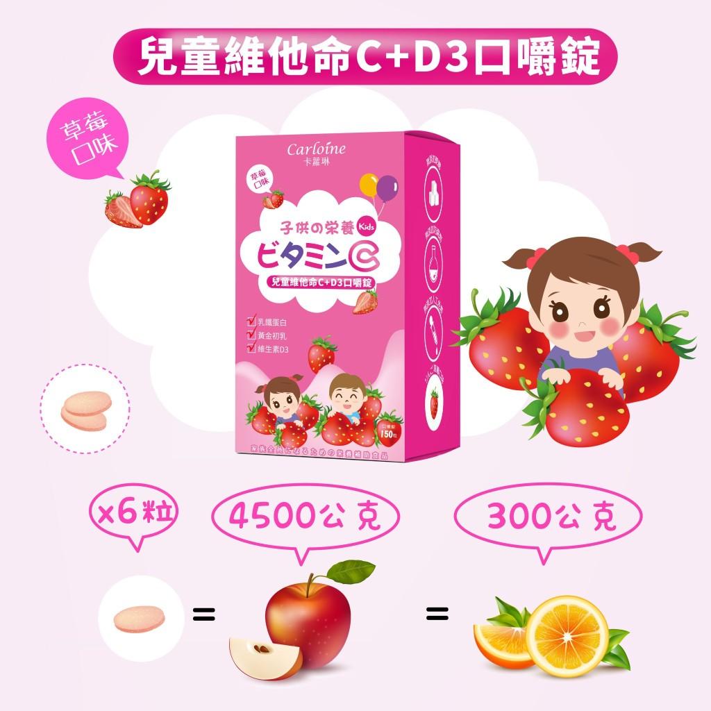 卡蘿琳兒童維他命C+D3 口嚼錠-草莓口味