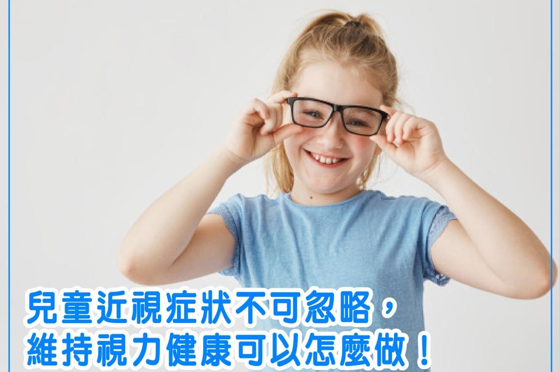 兒童近視症狀不可忽略,維持視力健康可以怎麼做!