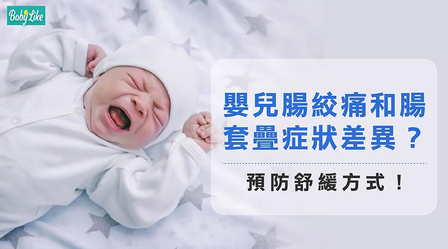 嬰兒腸絞痛和腸套疊症狀差異?預防舒緩方式