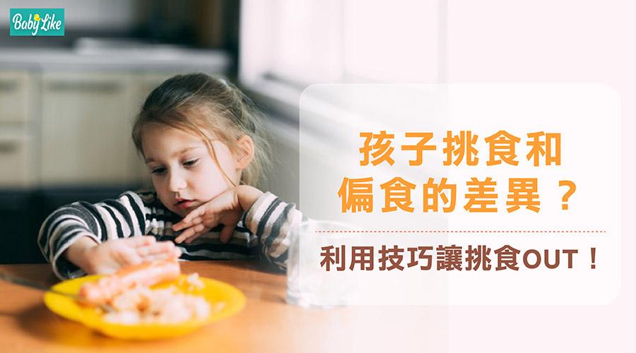 孩子挑食和偏食的差異?利用技巧讓挑食OUT