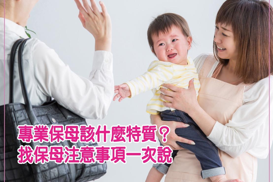 專業保母該什麼特質?找保母注意事項一次說
