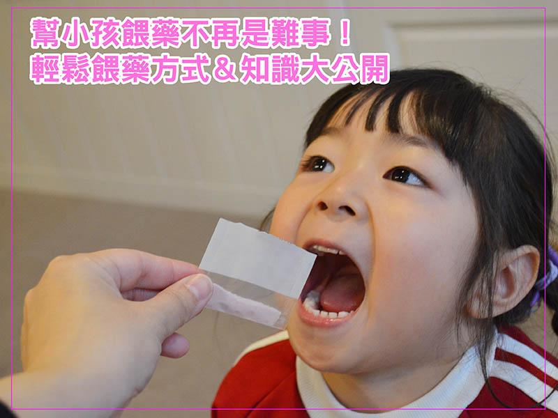 幫小孩餵藥不再是難事!輕鬆餵藥方式&知識大公開