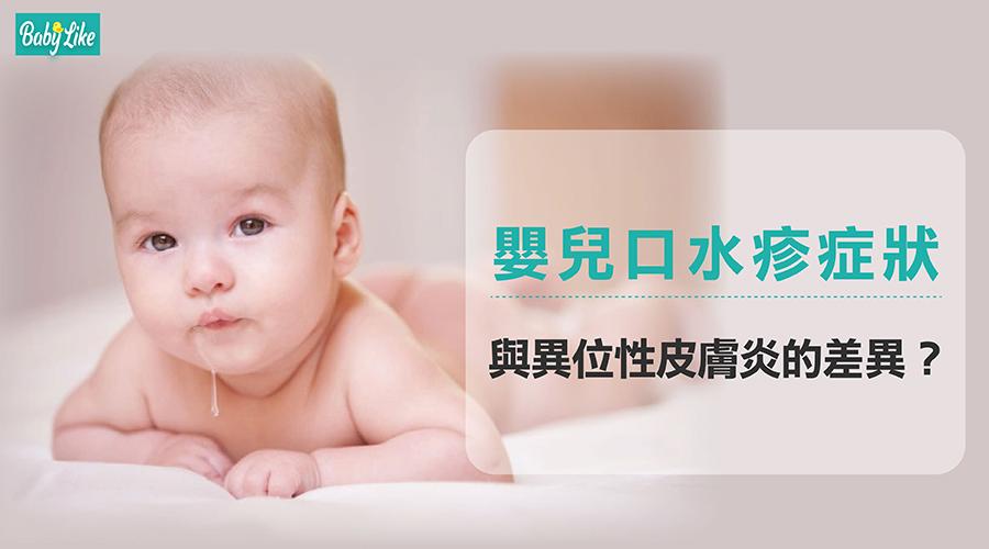 嬰兒口水疹症狀!與異位性皮膚炎的差異?