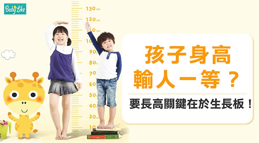 孩子身高輸人一節?要長高關鍵在於生長板!
