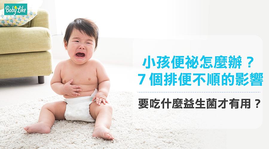 小孩便祕怎麼辦?7個排便不順的影響,寶寶要吃什麼益生菌才有用?