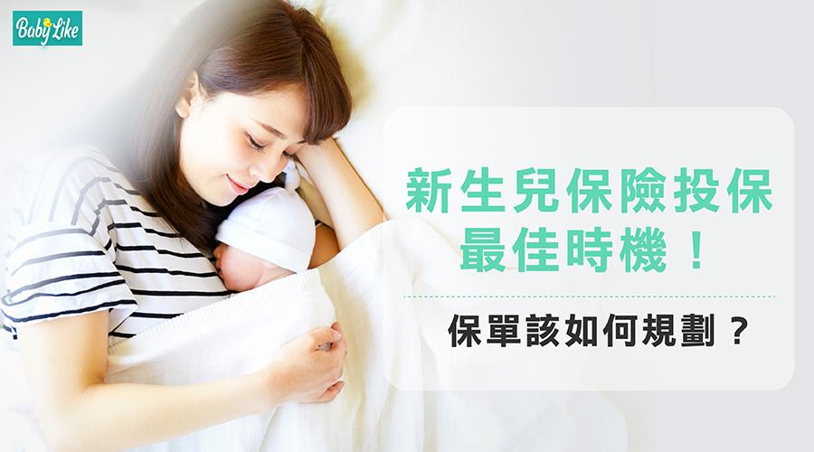 新生兒保險投保最佳時機!保單該如何規劃?