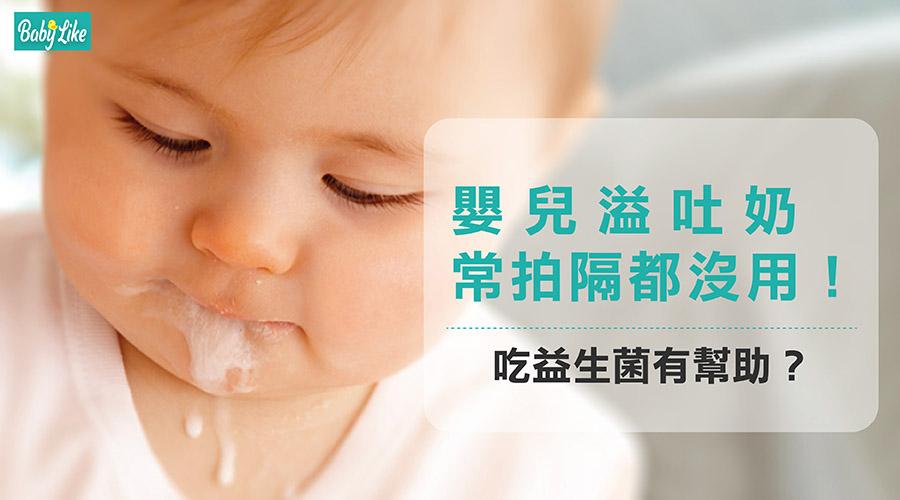 嬰兒溢吐奶常拍隔都沒用!吃益生菌有幫助?