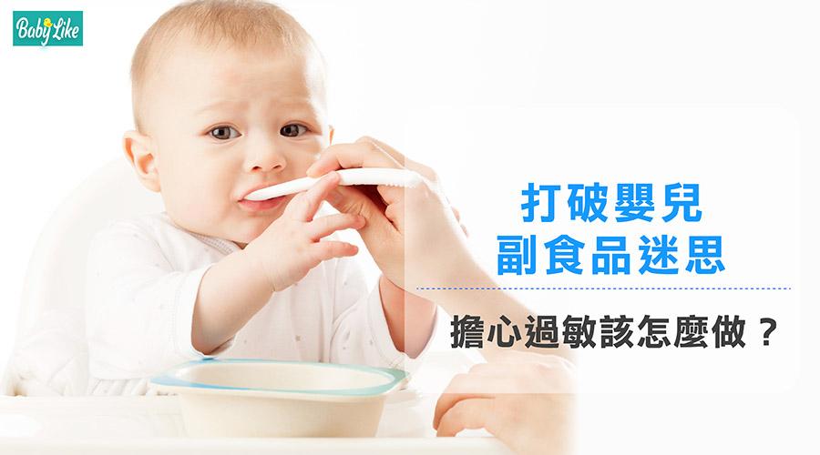 打破嬰兒副食品迷思,擔心過敏該怎麼做?