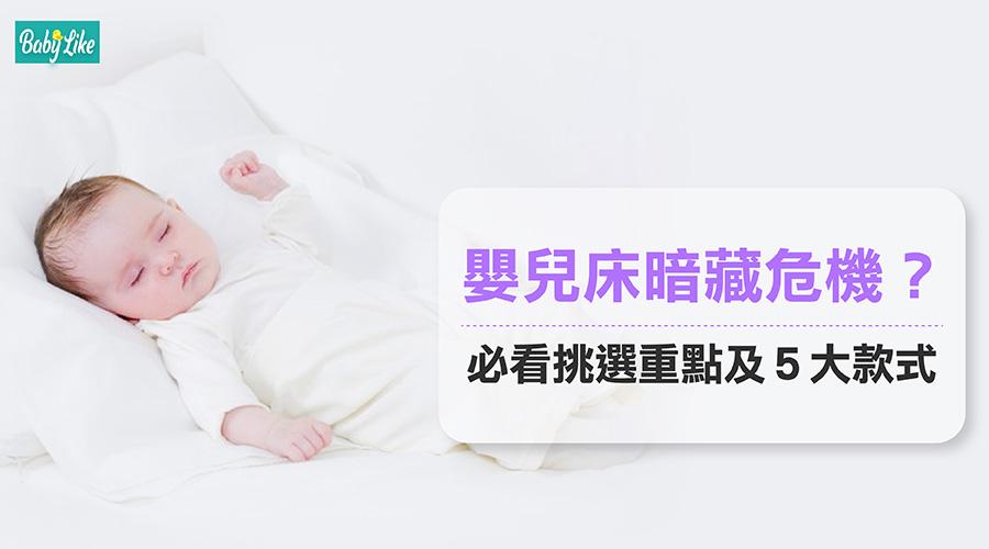 嬰兒床暗藏危機?必看挑選重點及5大款式推薦