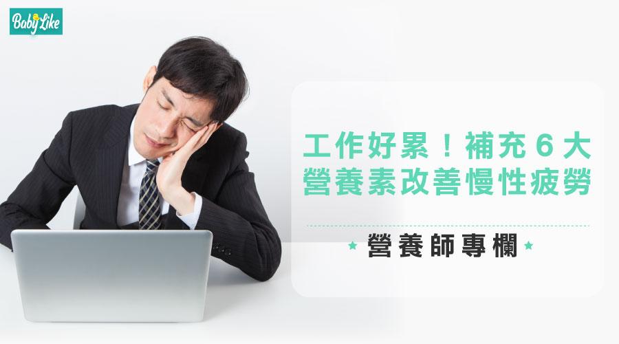 工作好累!補充6大營養素改善慢性疲勞|營養師專欄