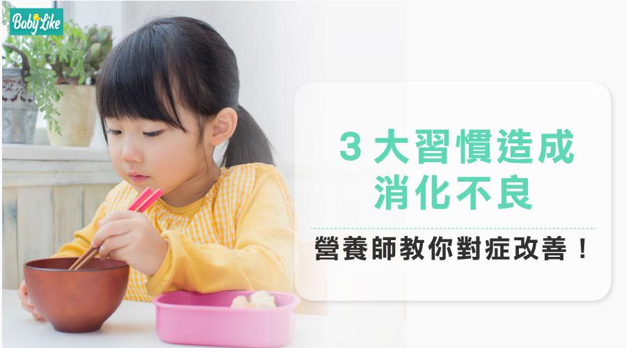 3大習慣造成消化不良,營養師教你對症改善!