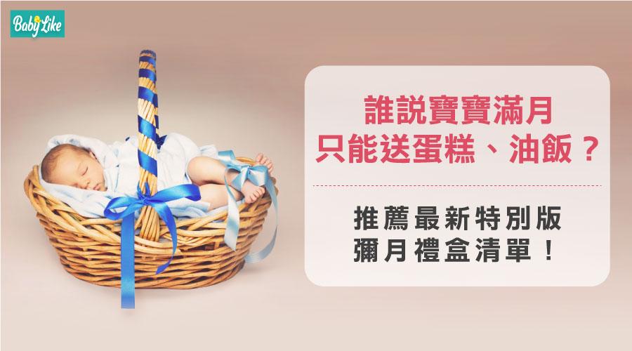 誰說寶寶滿月只能送蛋糕油飯?推薦最新特別版彌月禮盒清單!